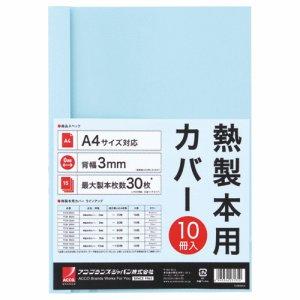 アコ・ブランズ TCB03A4R サーマバインド専用熱製本用カバー A4 3mm幅 ブルー