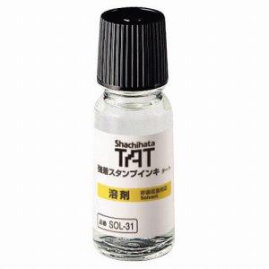 シャチハタ SOL-1-31 強着スタンプインキ タート 溶剤(多目的タイプ) 小瓶 55ML
