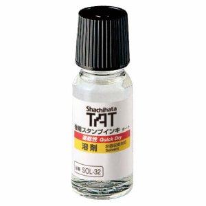 シャチハタ SOL-1-32 強着スタンプインキ タート 溶剤(速乾性多目的タイプ) 小瓶 55ML