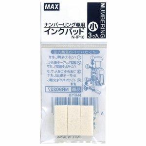 マックス N-IP10 ナンバリング専用インクパッド 小