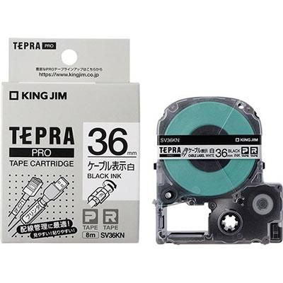 KINGJIM SV36KN テプラ PROテープカートリッジ ケーブル表示ラベル 36mm 白/黒文字
