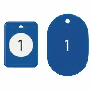 オープン BF-150-BU クロークチケット(1〜20) 青