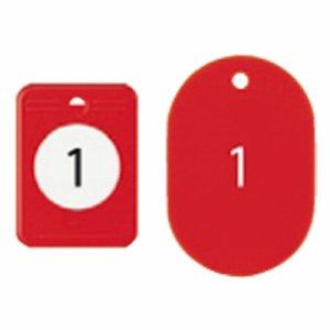 オープン BF-150-RD クロークチケット(1〜20) 赤