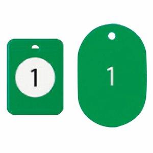 オープン BF-150-GN クロークチケット(1〜20) 緑
