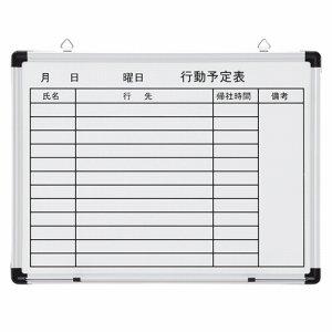HN-CWB6045 壁掛け用ホーローホワイトボード 行動予定表 600×450mm ヨコ 汎用品