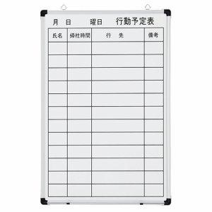 HNCWB9060T 壁掛け用ホーローホワイトボード 行動予定表 600×900mm タテ 汎用品