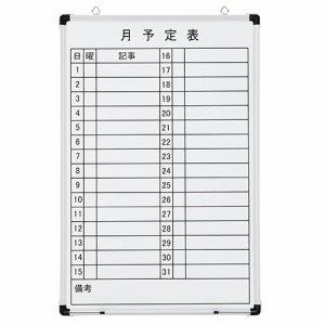 HNMWB9060T 壁掛け用ホーローホワイトボード 月予定表 600×900mm タテ 汎用品