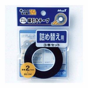 マグエックス MZ-2-3P ホワイトボード用線引きテープ 線ひくぞう君 詰め替え 幅2mm×長さ13M