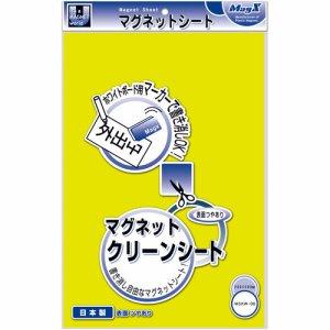マグエックス MSKW-08Y マグネットクリーンシート(大) 300×200×0.8mm 黄