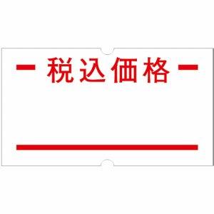 サトー 019999151 SP用ラベル 赤2本線・税込価格