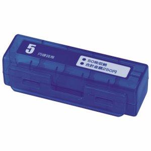 CARL CX-5-B コインケース 5円硬貨(50枚収納) ブルー