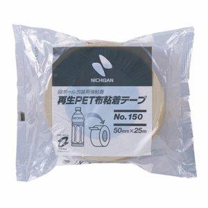ニチバン 150-50 再生PET布粘着テープ 50mm×25m