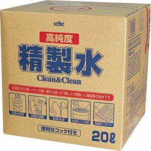 古河薬品工業 05-200 KYK 高純度精製水 クリーン&クリーン 20L