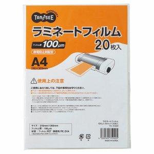 TN-A420 ラミネートフィルム A4 グロスタイプ(つや有り) 100μ 汎用品