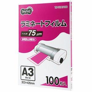TN-75A3100 ラミネートフィルム A3 グロスタイプ(つや有り) 75μ 1セット500枚 汎用品