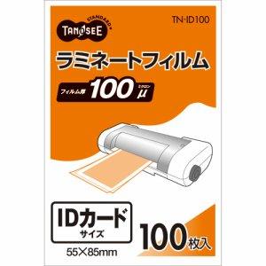 TN-ID100 ラミネートフィルム IDカードサイズ グロスタイプ(つや有り) 100μ 汎用品