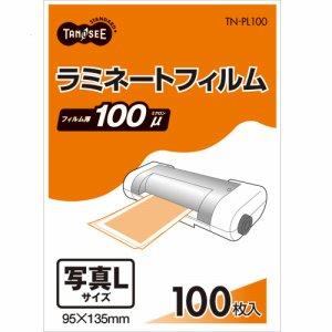 TN-PL100 ラミネートフィルム 写真Lサイズ グロスタイプ(つや有り) 100μ 汎用品
