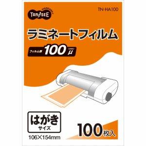 TN-HA100 ラミネートフィルム ハガキサイズ グロスタイプ(つや有り) 100μ 汎用品