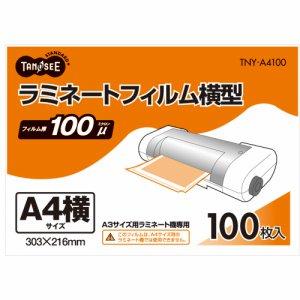 TNY-A4100 ラミネートフィルム A4 ヨコ型 グロスタイプ(つや有り) 100μ 汎用品