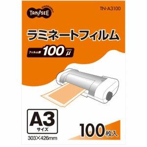 TN-A3100 ラミネートフィルム A3 グロスタイプ(つや有り) 100μ 1セット500枚 汎用品