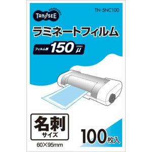 TN-5NC100 ラミネートフィルム 名刺サイズ グロスタイプ(つや有り) 150μ 汎用品