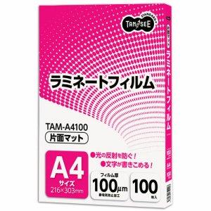 TAM-A4100 ラミネートフィルム マットタイプ(片面つや消し) A4 100μ 汎用品