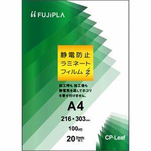 ヒサゴ CMT102163S フジプラ ラミネートフィルム CPリーフ静電防止 A4 100μ
