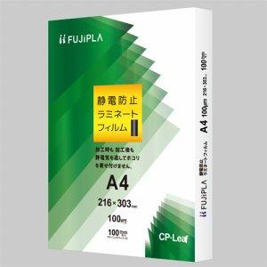 ヒサゴ CPT102163S フジプラ ラミネートフィルム CPリーフ静電防止 A4 100μ