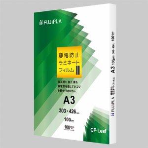 ヒサゴ CPT103034S フジプラ ラミネートフィルム CPリーフ静電防止 A3 100μ