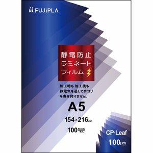 ヒサゴ CPS1015421 フジプラ ラミネートフィルム CPリーフ静電防止 A5 100μ