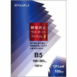 ヒサゴ CPS1018826 フジプラ ラミネートフィルム CPリーフ静電防止 B5 100μ