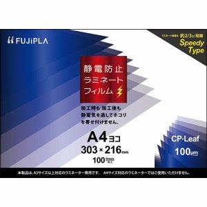 ヒサゴ CPS1030321 フジプラ ラミネートフィルム CPリーフ静電防止 A4ヨコ 100μ
