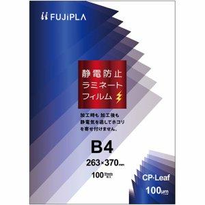 ヒサゴ CPS1026337 フジプラ ラミネートフィルム CPリーフ静電防止 B4 100μ