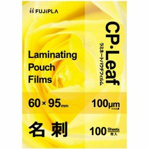ヒサゴ CP1006095Y フジプラ ラミネートフィルム CPリーフ 名刺サイズ 100μ