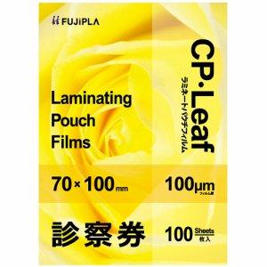 ヒサゴ CP1007010Y フジプラ ラミネートフィルム CPリーフ 診察券サイズ 100μ