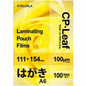 ヒサゴ CP1011115Y フジプラ ラミネートフィルム CPリーフ A6(ハガキ) 100μ