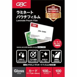 アコ・ブランズ YP60090Z パウチフィルム 一般カードサイズ 100μ