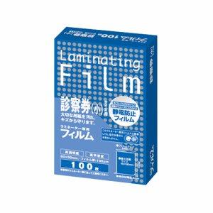 アスカ BH911 ラミネーター専用フィルム 診察券(小)サイズ 100μ