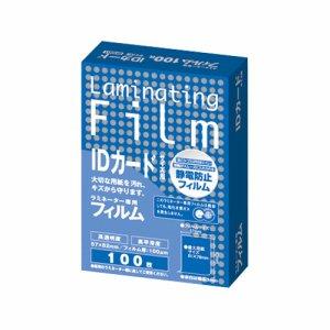 アスカ BH901 ラミネーター専用フィルム IDカードサイズ 100μ