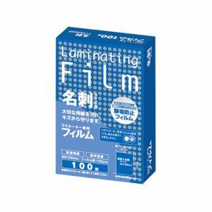 アスカ BH903 ラミネーター専用フィルム 名刺サイズ 100μ