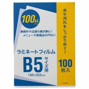 オーケー企画 OK-DD00012 ラミネートフィルム B5 100μ
