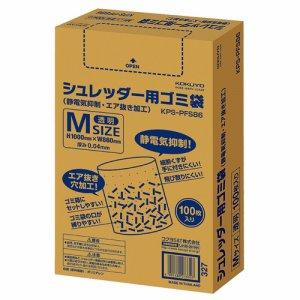 コクヨ KPS-PFS86 シュレッダー用ゴミ袋 静電気抑制 エア抜キ加工 透明 Mサイズ