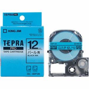 KINGJIM SMP12B テプラ PRO テープカートリッジ カラーラベル(パール) 12mm 青/黒文字