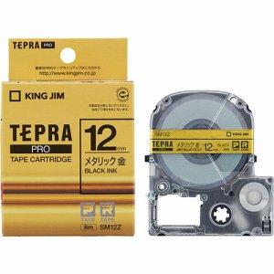 KINGJIM SM12Z テプラ PRO テープカートリッジ カラーラベル(メタリック) 12mm 金/黒文字