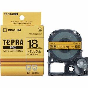 KINGJIM SM18Z テプラ PRO テープカートリッジ カラーラベル(メタリック) 18mm 金/黒文字
