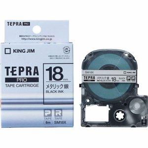 KINGJIM SM18X テプラ PRO テープカートリッジ カラーラベル(メタリック) 18mm 銀/黒文字