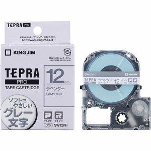 KINGJIM SW12VH テプラ PRO テープカートリッジ ソフト 12mm ラベンダー /グレー文字