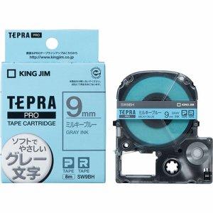 KINGJIM SW9BH テプラ PRO テープカートリッジ ソフト 9mm ミルキーブルー /グレー文字