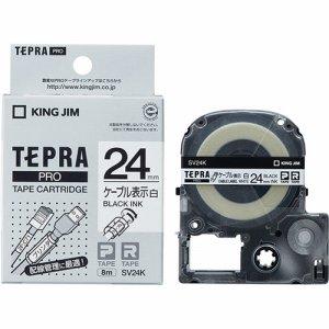 KINGJIM SV24K テプラ PRO テープカートリッジ ケーブル表示ラベル 24mm 白/黒文字