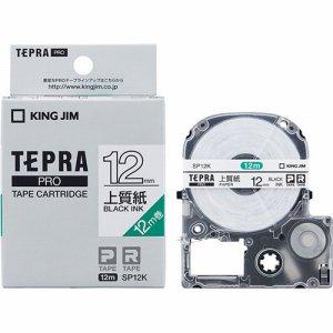 KINGJIM SP12K テプラ PRO テープカートリッジ 上質紙ラベル 12mm 白/黒文字